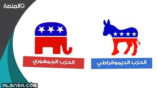 الفرق بين الحزب الديمقراطي والجمهوري