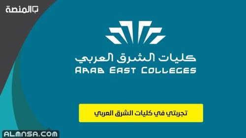 تجربتي في كليات الشرق العربي