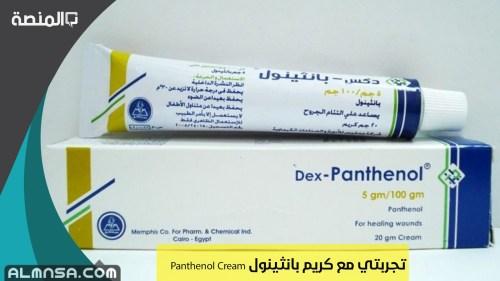تجربتي مع كريم بانثينول Panthenol Cream لعلاج التشققات