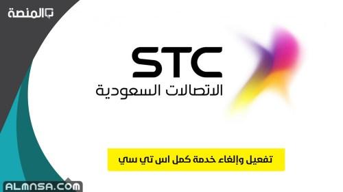 تفعيل وإلغاء خدمة كمل اس تي سي