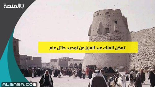 تمكن الملك عبد العزيز من توحيد حائل عام