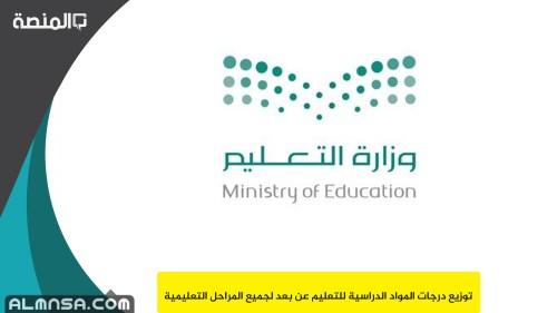 توزيع درجات المواد الدراسية للتعليم عن بعد لجميع المراحل التعليمية