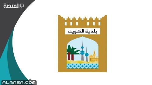 حجز موعد البلدية الكويت