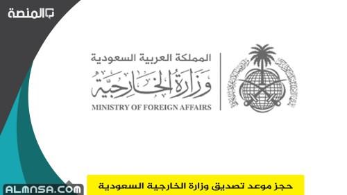حجز موعد تصديق وزارة الخارجية السعودية