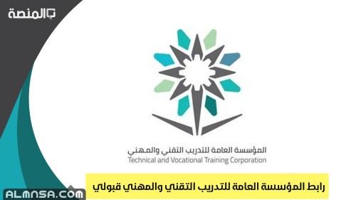 مواعيد التسجيل في المؤسسة العامة للتدريب التقني والمهني 1442