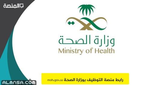 رابط منصة التوظيف بوزارة الصحة moh.gov.sa