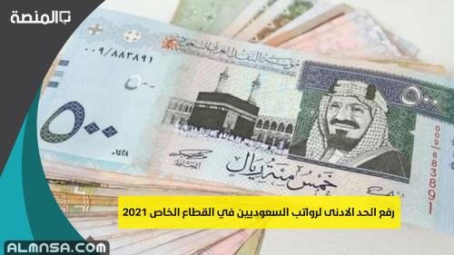 رفع الحد الادنى لرواتب السعوديين في القطاع الخاص 2021