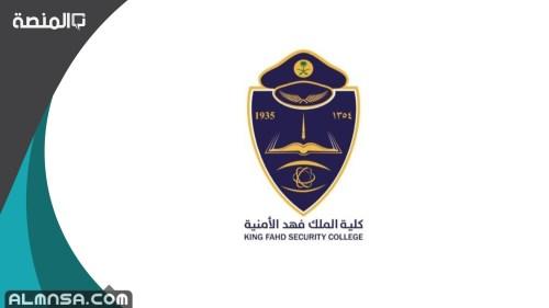 سلم رواتب طلاب كلية الملك فهد الأمنية 1442