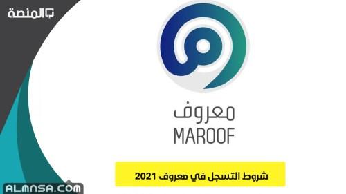 شروط التسجل في معروف 2021