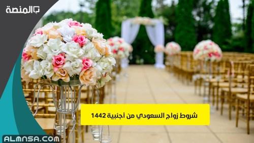 شروط زواج السعودي من أجنبية 1442