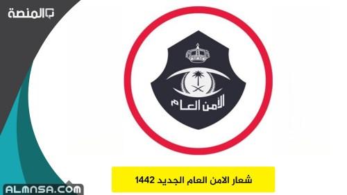 شعار الامن العام الجديد 1442