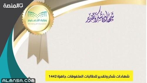 شهادات شكر وتقدير للطالبات المتفوقات جاهزة 1442