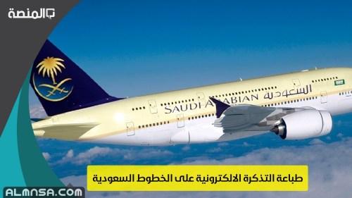 طباعة التذكرة الالكترونية على الخطوط السعودية