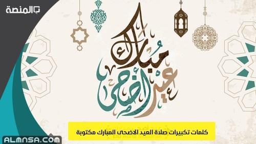 كلمات تكبيرات صلاة العيد الاضحى المبارك مكتوبة