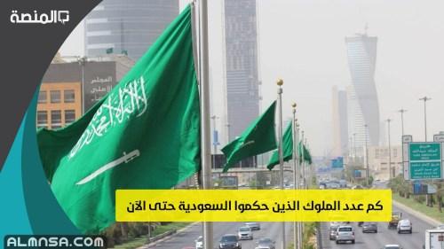 كم عدد الملوك الذين حكموا السعودية حتى الآن