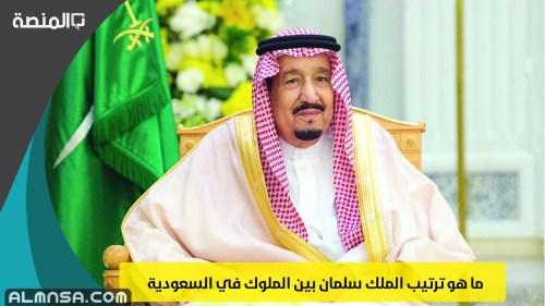 ما هو ترتيب الملك سلمان بين الملوك في السعودية