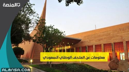 معلومات عن المتحف الوطني السعودي