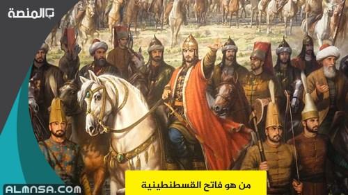 من هو فاتح القسطنطينية