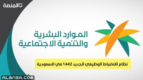 نظام الانضباط الوظيفي الجديد 1442 في السعودية