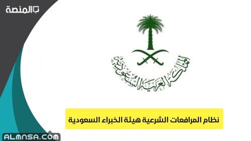 نظام المرافعات الشرعية هيئة الخبراء السعودية