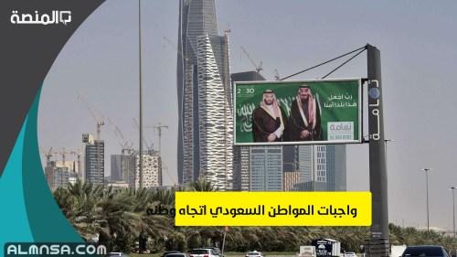 أهم واجبات المواطن السعودي اتجاه وطنه