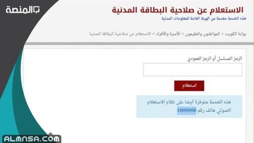 الاستعلام عن جاهزية البطاقة المدنية الكويت