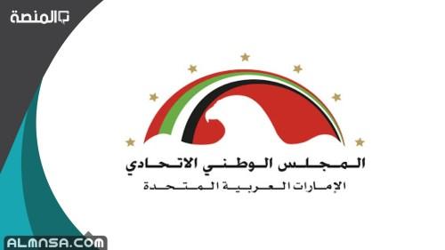 عدد المقاعد المخصصة لإمارة رأس الخيمة في المجلس الوطني