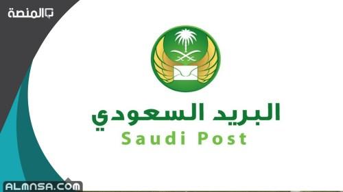 كم مدة توصيل البريد السعودي خارج المملكة