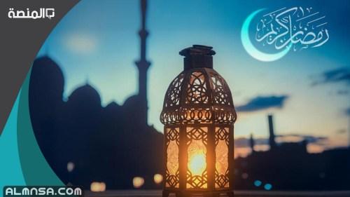 امساكية رمضان 1442 مكة