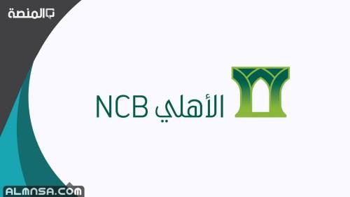 اوقات عمل البنك الاهلي في رمضان
