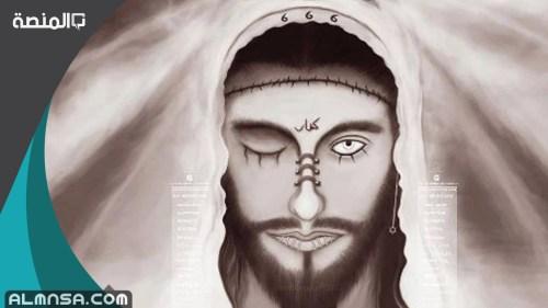لماذا سمي المسيح الدجال بهذا الاسم