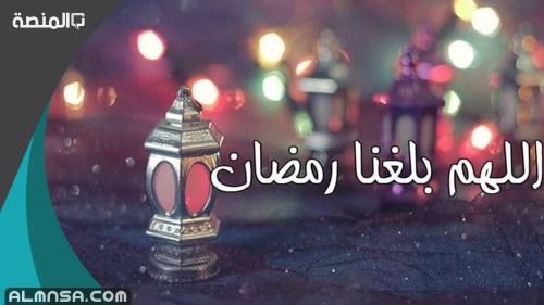 دعاء اللهم بلغنا رمضان مزخرفة