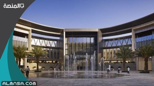 شروط القبول في جامعة الملك سعود بجدة 1442