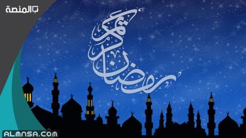 صور امساكية شهر رمضان 2021 بلجيكا
