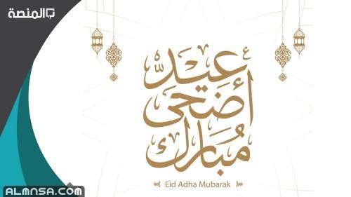 كم باقي علي عيد الاضحى 1442-2021