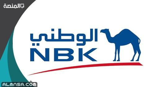مواعيد عمل البنك الوطني الكويتي في رمضان