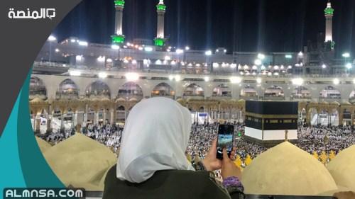هل تجوز العمرة بدون محرم لأهل مكة