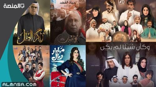 أسماء مسلسلات رمضان السعودية 2021