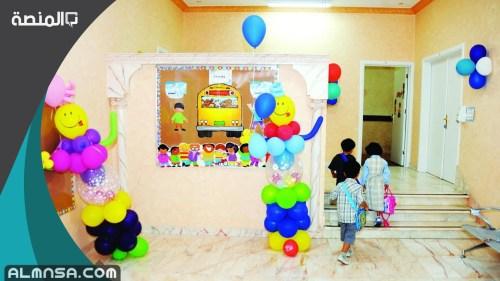 أعمار تسجيل رياض الأطفال 1442