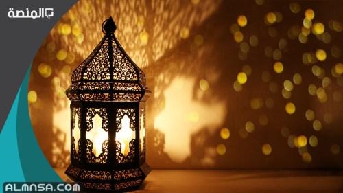تغريدات تهنئة للحبيب بقدوم شهر رمضان 1442