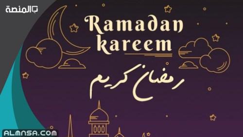 امساكية رمضان 2021 عرعر