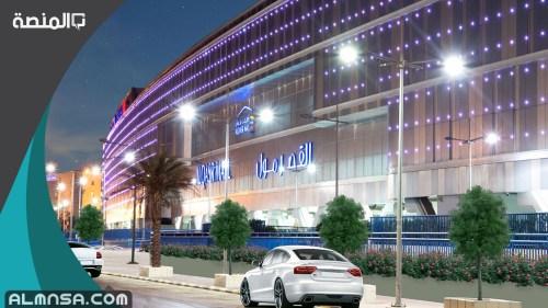 اوقات دوام المولات في رمضان الرياض
