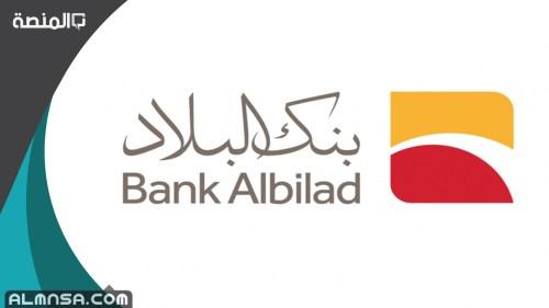 اوقات دوام بنك البلاد في رمضان