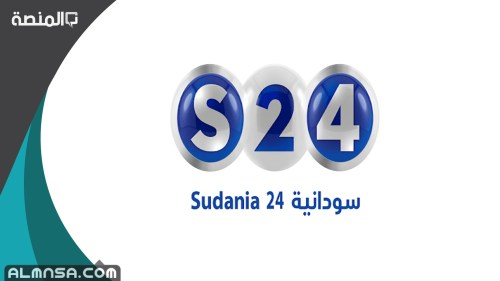 تردد قناة سودانية 24 نايل سات 2021