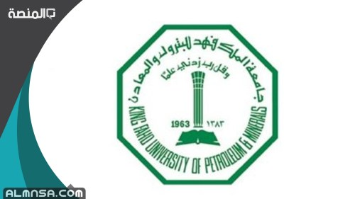 جامعة الملك فهد للبترول والمعادن القبول والتسجيل