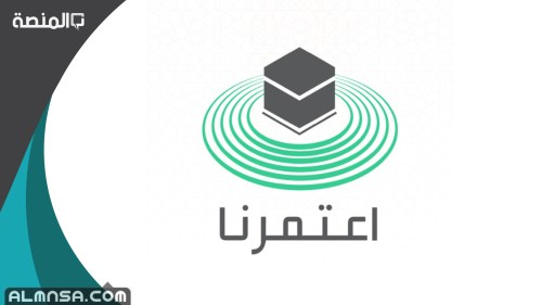 حجز عمرة رمضان 2021 اعتمرنا