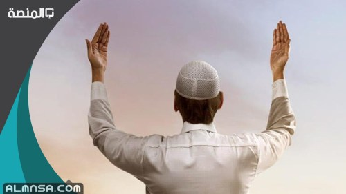 دعاء الجمعة الثانية في رمضان 1442