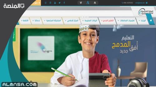 رابط البوابة التعليمية لسلطنة عمان
