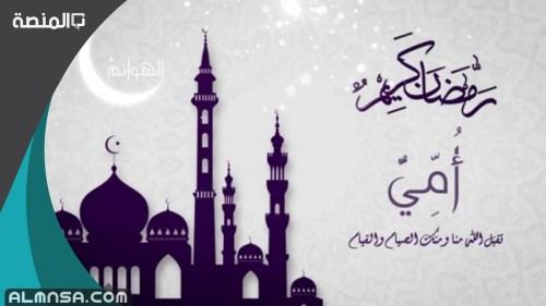 عبارات تهنئة للام في رمضان 2021