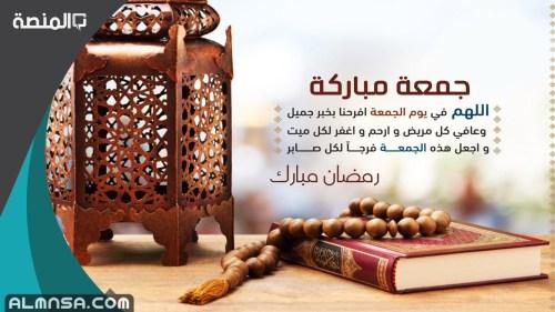 عبارات عن اخر جمعة في رمضان